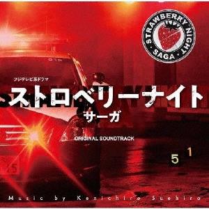 フジテレビ系ドラマ「ストロベリーナイト・サーガ」オリジナルサウンドトラック CD
