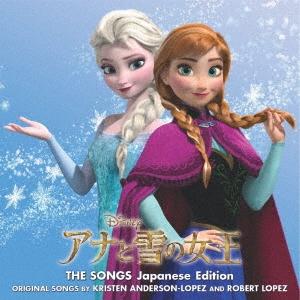 アナと雪の女王 ザ・ソングス 日本語版 CD