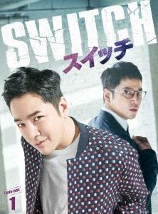 スイッチ~君と世界を変える~ DVD-BOX1 DVD