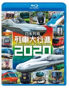 日本列島列車大行進2020 Blu-ray Disc