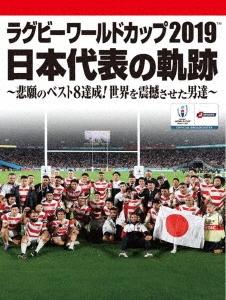 ラグビーワールドカップ2019 日本代表の軌跡~悲願のベスト8達成!世界を震撼させた男達~【DVD BOX】 DVD