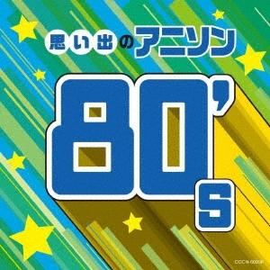 思い出のアニソン80's CD