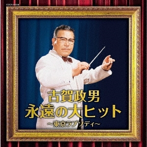 古賀政男 永遠の大ヒット~東京ラプソディ~