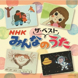 NHKみんなのうた CD
