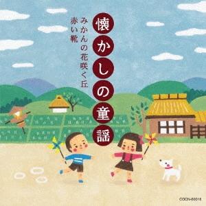 懐かしの童謡 ~みかんの花咲く丘・赤い靴~ CD