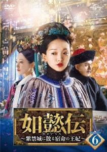 如懿伝~紫禁城に散る宿命の王妃~ DVD-SET6 DVD