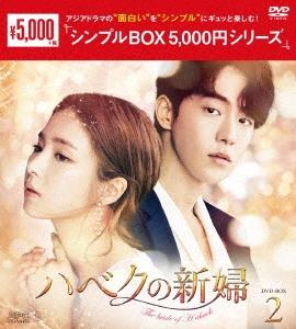 ハベクの新婦 DVD-BOX2 DVD