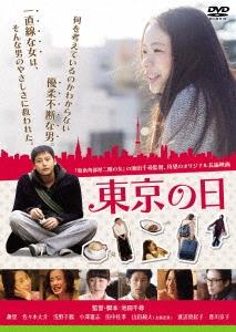 東京の日 DVD