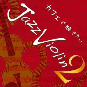 カフェで聴きたい Jazz Violin 2 CD