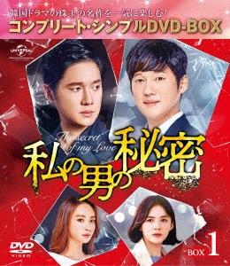 私の男の秘密 BOX1 <コンプリート・シンプルDVD-BOX><期間限定生産版> DVD