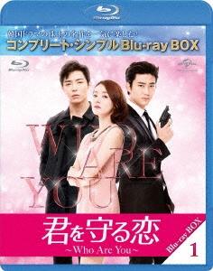 君を守る恋~Who Are You~ BOX1 <コンプリート・シンプルBlu-ray BOX> [2Blu-ray Disc+DVD]<期間限定 Blu-ray Disc