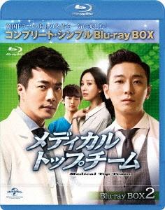 メディカル・トップチーム BOX2 <コンプリート・シンプルBlu-ray BOX> [3Blu-ray Disc+DVD]<期間限定 Blu-ray Disc