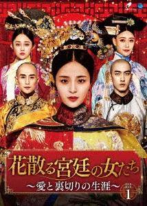 花散る宮廷の女たち ~愛と裏切りの生涯~ DVD-BOX1 DVD