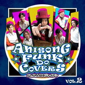 二人目のジャイアン/ANISONG FUNK DO COVERS Vol.2 ft.二人目のジャイアン[QACW-3015]