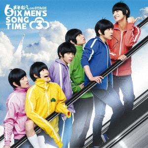 おそ松さん on STAGE ~SIX MEN'S SONG TIME3~ [CD+DVD] CD