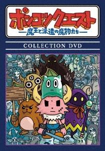 ポンコツクエスト ~魔王と派遣の魔物たち~ COLLECTION DVD DVD
