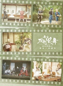 舞台『刀剣乱舞』蔵出し映像集 -慈伝 日日の葉よ散るらむ 篇- Blu-ray Disc
