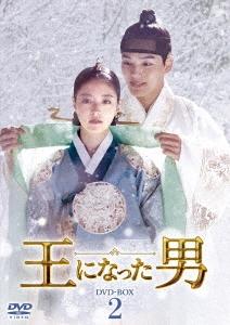 王になった男 DVD-BOX2 DVD