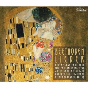 ベートーヴェン:歌曲全集 CD