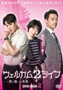 ウェルカム2ライフ ~君と描いた未来~ DVD-BOX2 DVD