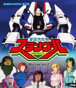 亜空大作戦スラングル Vol.2