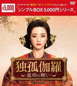 独孤伽羅~皇后の願い~ DVD-BOX1 DVD