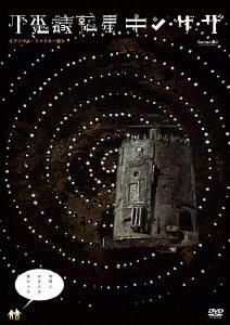 ゲオルギー・ダネリヤ/不思議惑星キン・ザ・ザ≪デジタル・リマスター版≫[KIBF-1785]