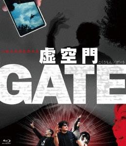 虚空門GATE Blu-ray Disc