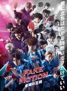 FAKE MOTION - 卓球の王将 - Blu-ray Disc