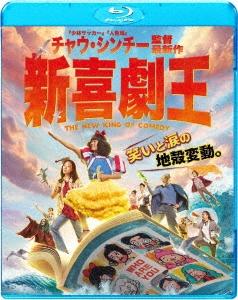 新喜劇王 Blu-ray Disc