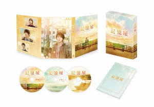 記憶屋 あなたを忘れない 豪華版 [Blu-ray Disc+2DVD]