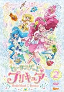 ヒーリングっど・プリキュア vol.2 DVD