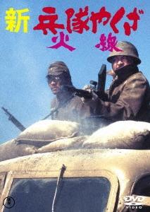 新・兵隊やくざ 火線 DVD