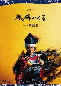 大河ドラマ 麒麟がくる 完全版 第壱集 DVD BOX DVD
