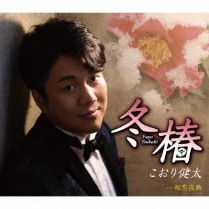 冬椿 12cmCD Single