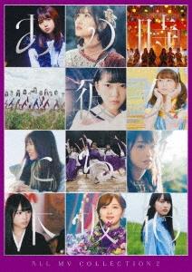 ALL MV COLLECTION2~あの時の彼女たち~ [4DVD+ブックレット]<完全生産限定盤> DVD