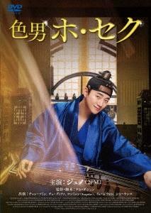 色男ホ・セク DVD