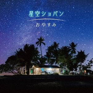 星空ショパン~おやすみ CD