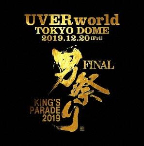 UVERworld KING'S PARADE 男祭り FINAL at TOKYO DOME 2019.12.20 [DVD+2CD]<初回生産限定盤> DVD
