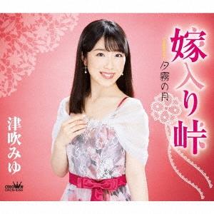 嫁入り峠 C/W 夕霧の月 新装盤 12cmCD Single