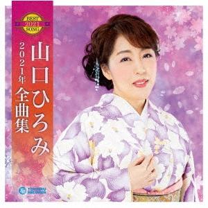 山口ひろみ2021年全曲集 CD