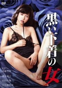 黒い下着の女 DVD