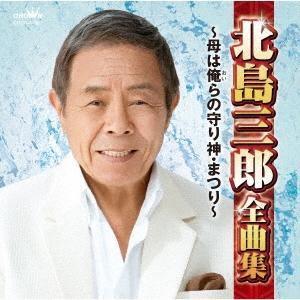 北島三郎全曲集 ~母は俺らの守り神・まつり~ CD
