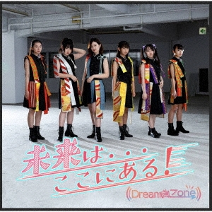 Dream Zone/未来は…ここにある![DRSG-002]