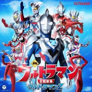 最新 ウルトラマン主題歌集 ウルトラマンZ CD