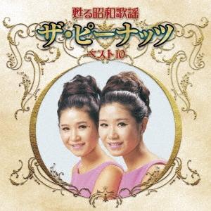 甦る昭和歌謡 アーティストベスト10シリーズ ザ・ピーナッツ CD