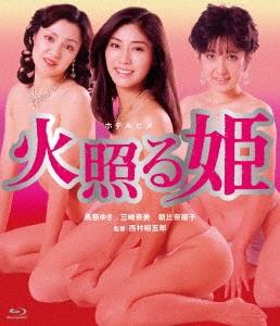 火照る姫 Blu-ray Disc