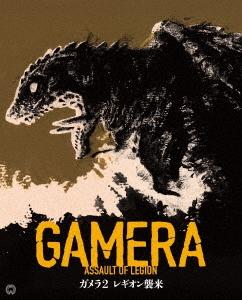 『ガメラ2 レギオン襲来』 4K デジタル修復 Ultra HD Blu-ray 【HDR 版】 [4K Ultra HD Blu-ray Disc+Blu-ray Disc]