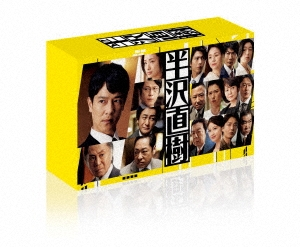 半沢直樹(2020年版) -ディレクターズカット版- DVD-BOX DVD