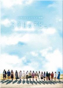 3年目のデビュー 豪華版 DVD